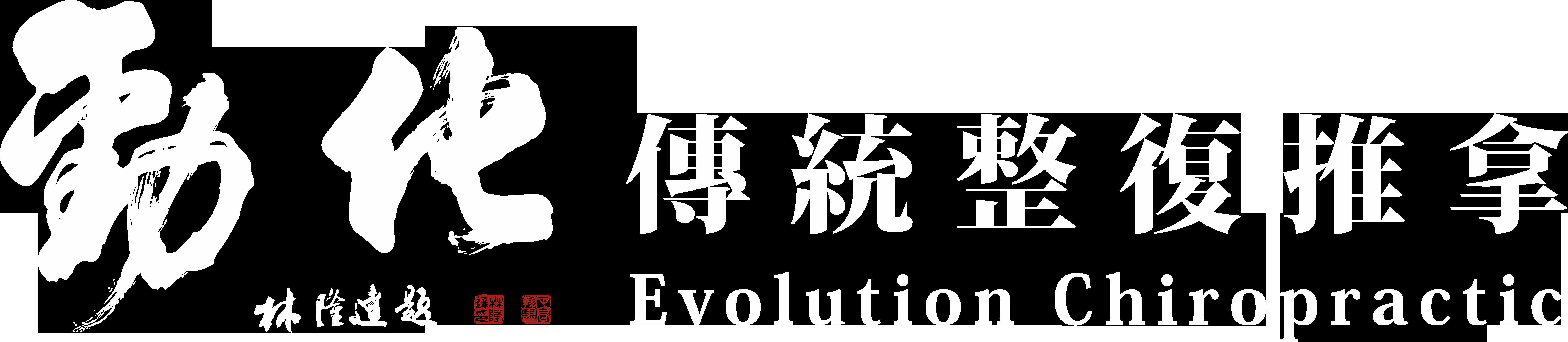 勁化傳統整復推拿官方網站 Logo